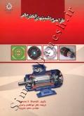 طراحی ماشینهای الکتریکی