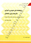 مشخصات فنی عمومی و اجرایی تاسیسات برقی ساختمان نشریه شماره 110 جلد اول