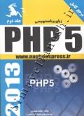 مرجع کامل زبان برنامه نویسی PHP5 - جلد دوم