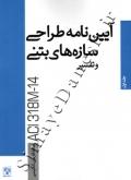 آیین نامه طراحی سازه های بتنی و تفسیر ACI 318M-14 (نسخه فارسی-انگلیسی) جلد 1و2