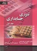 تئوری حسابداری (جلد اول)