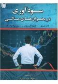 سود آوری در بحران های مالی
