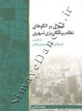 سیری بر الگوهای نظام برنامه ریزی شهری با تاکید بر طرح های توسعه شهری تهران