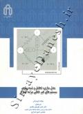 مدل سازی، تحلیل و شبیه سازی سیستم های غیرخطی مرتبه کسری