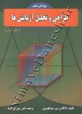 طراحی و تحلیل آزمایش ها ( جلد اول ) - ویرایش ششم