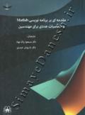 مقدمه ای بر برنامه نوسی matlab و محاسبات عددی برای مهندسین