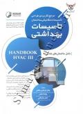 مرجع کاربردی طراحی تاسیسات مکانیکی ساختمان (تاسیسات بهداشتی)HANDBOOK HVAC 111