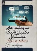 سرویس های تکمیلی شبکه موبایل (SMS & MMS)
