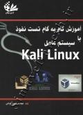 آموزش گام به گام تست نفوذ با سیستم عامل KALI LINUX