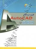 کاربرد نرم افزار AutoCAD در مهندسی بهداشت محیط