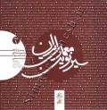 سیر نوین معماری ایران (جلد اول:پروژه های مسکونی)