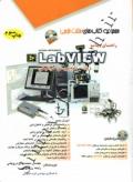 راهنمای جامع labview زبان برنامه نویسی گرافیکی