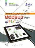 برنامه نویسی پروژه های کاربردی شبکه RS-485 با پروتکل MODBUS در PLC دلتا