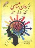 روان شناسی کار - سازمانی - صنعتی (ویرایش دوم)