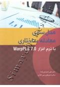 مدل سازی معادله ساختاری با نرم افزار WarpPLS 7.0