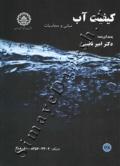 کیفیت آب (مبانی و محاسبات)