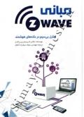 مبانی z-wave