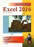 مرجع کامل توابع و فرمول های EXCEL 2016