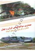 مهمترین سوانح هوایی ایران و جهان ( کنکاش در علل وقوع و درس های آموخته )