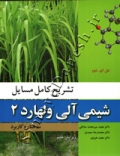 تشریح کامل مسایل شیمی آلی ولهارد (جلد دوم) - ساختار و کاربرد