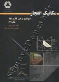 مکانیک انفجار (جلد سوم - امواج و برخی کاربردها)