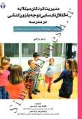 مدیریت کودکان مبتلا به اختلال نارسایی توجه/فزون کنشی در مدرسه(بهترین شیوه های مدیریتی برای معلمان)