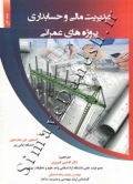 مدیریت مالی و حسابداری پروژه های عمرانی (جلد اول)