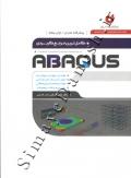 کاملترین مرجع کاربردی ABAQUS (پیشرفته عمران)