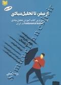 از صفر تا تحلیل بنیادی (کاربردی ترین کتاب آموزش تحلیل بنیادی Fundamental Analysis در ایران)