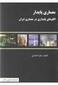 معماری پایدار ( الگوهای پایداری در معماری ایران )