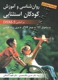 روان شناسی و آموزش کودکان استثنایی - بر اساس DSM-5
