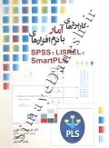 کاربردهای آمار با نرم افزارهای SPSS , LISREL , SmartPLS