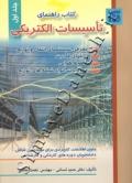 کتاب راهنمای تاسیسات الکتریکی (جلد اول)