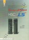 مرجع کامل شمارنده های سرعت بالا hsc