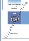 ترجمه شفاهی آثار دیداری و شنیداری