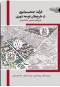 فرآیند جمعیت پذیری در طرح های توسعه شهری ( طرح های تفصیلی و آماده سازی )