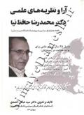 آرا و نظریه ای علمی دکتر محمدرضا حافظ نیا