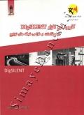 کاربرد نرم افزار DIgSILENT در مطالعات و طراحی شبکه های توزیع