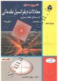 تشریح مسایل معادلات دیفرانسیل مقدماتی و مسایل مقدار مرزی بویس (جلد 1 بخش اول - ویرایش ششم)