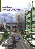 محیط زیست و حمل و نقل شهری پایدار