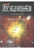 انفجار بزرگ ( جلد سوم دریچه ای به سوی کیهان )