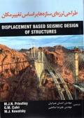 طراحی لرزه ای سازه ها براساس تغییرمکان