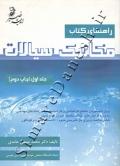 راهنمای کتاب مکانیک سیالات (جلد اول:چاپ دوم)