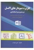 کاربرد نمودارهای اکسل در مدیریت و حسابداری
