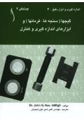 گیجها ( سنجه ها، فرمانها - و ابزارهای اندازه گیری و کنترل - ویرایش دوم )