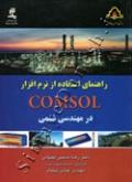 راهنمای استفاده از نرم افزار comsol در مهندسی شیمی
