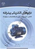 درایوهای الکتریکی پیشرفته-تحلیل کنترل و مدل سازی با استفاده از متلب سیمولینگ