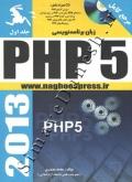 مرجع کامل زبان برنامه نویسی PHP5 جلد اول