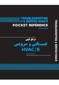 مرجع جیبی عیبیابی و سرویس HVAC/R