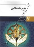 مدیریت اسلامی از نظر قرآن و روایات